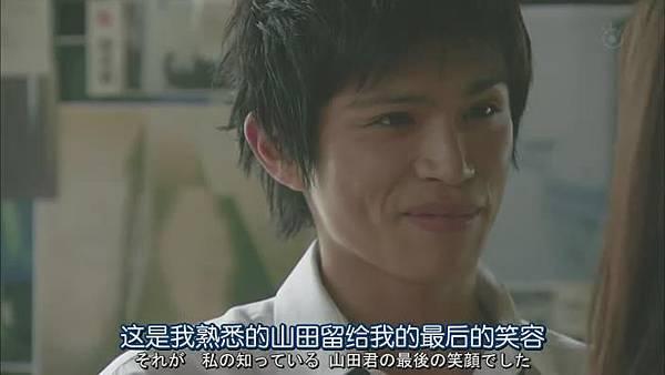 山田君與7個魔女Ep08_20131052195