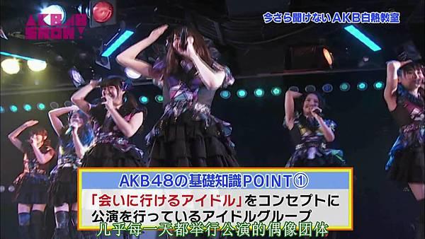 【触角革命字幕组】AKB48 Show_完整版_20131011212422