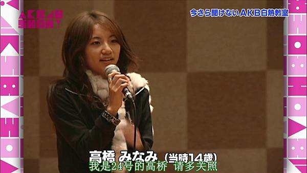 【触角革命字幕组】AKB48 Show_完整版_20131011212616