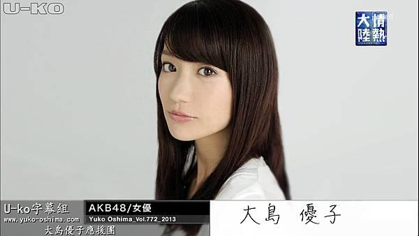 【U-ko字幕組】131020 情熱大陸 大島優子_201310234593