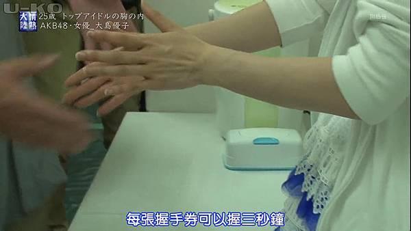 【U-ko字幕組】131020 情熱大陸 大島優子_2013102353115