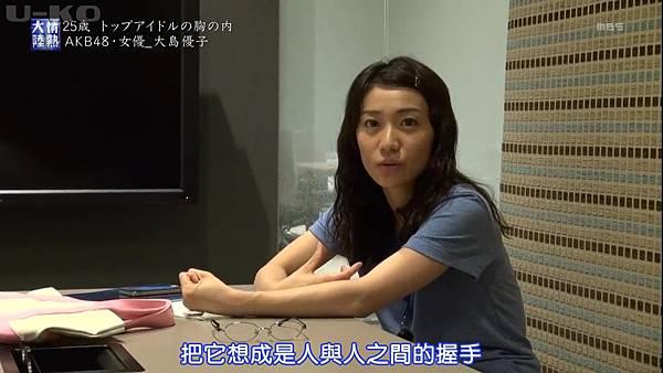 【U-ko字幕組】131020 情熱大陸 大島優子_2013102353521