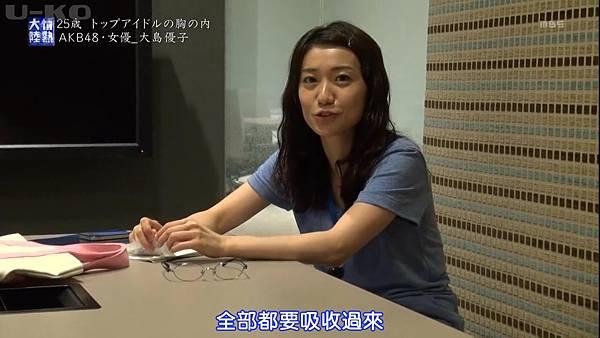 【U-ko字幕組】131020 情熱大陸 大島優子_2013102353626