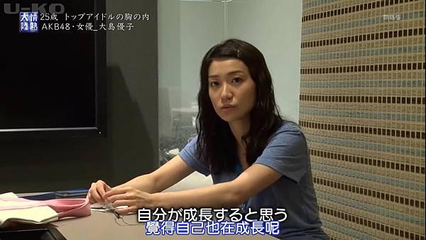 【U-ko字幕組】131020 情熱大陸 大島優子_2013102354257