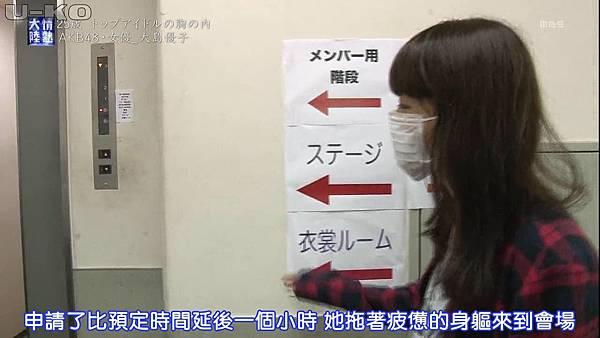 【U-ko字幕組】131020 情熱大陸 大島優子_201310236300