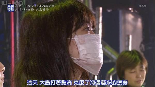 【U-ko字幕組】131020 情熱大陸 大島優子_2013102364053