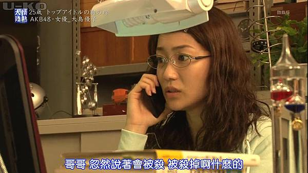 【U-ko字幕組】131020 情熱大陸 大島優子_2013102365456