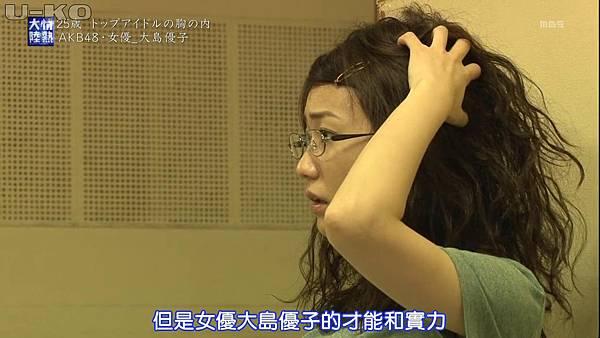 【U-ko字幕組】131020 情熱大陸 大島優子_2013102365611