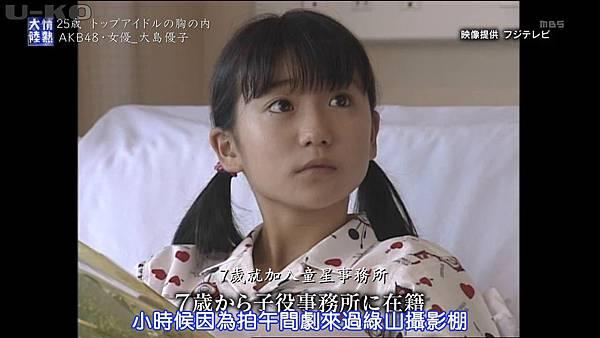 【U-ko字幕組】131020 情熱大陸 大島優子_201310237011