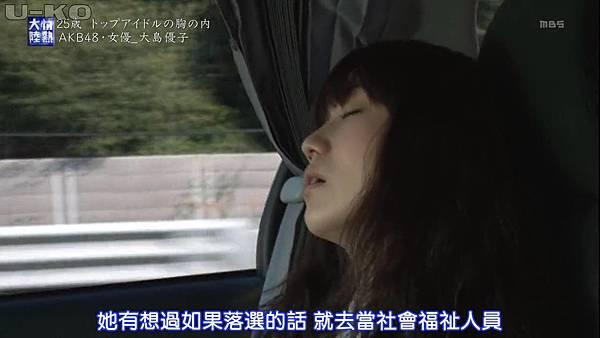 【U-ko字幕組】131020 情熱大陸 大島優子_201310237536