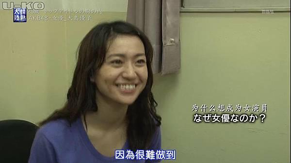 【U-ko字幕組】131020 情熱大陸 大島優子_2013102372512