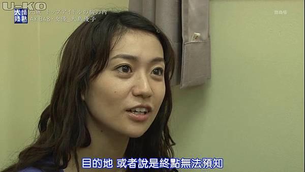 【U-ko字幕組】131020 情熱大陸 大島優子_2013102372553