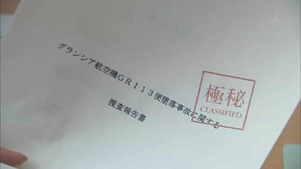 安堂機械人 Ep04_20131164528