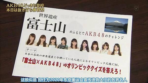 【东京不够热】131116「めちゃ×2イケてるッ!」AKB48大运动会SP_2013112012240
