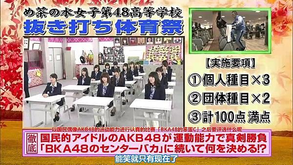 【东京不够热】131116「めちゃ×2イケてるッ!」AKB48大运动会SP_20131121215327