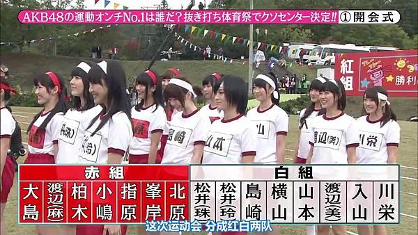 【东京不够热】131116「めちゃ×2イケてるッ!」AKB48大运动会SP_2013112122341