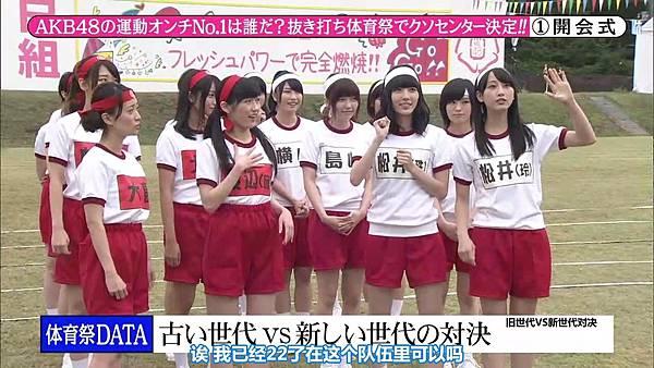 【东京不够热】131116「めちゃ×2イケてるッ!」AKB48大运动会SP_201311212287
