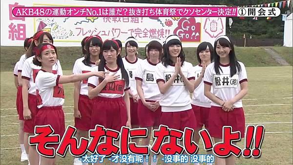 【东京不够热】131116「めちゃ×2イケてるッ!」AKB48大运动会SP_2013112122920