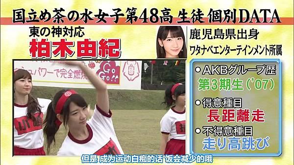 【东京不够热】131116「めちゃ×2イケてるッ!」AKB48大运动会SP_20131121221532