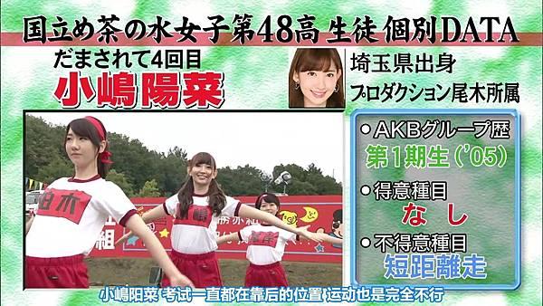 【东京不够热】131116「めちゃ×2イケてるッ!」AKB48大运动会SP_20131121221559