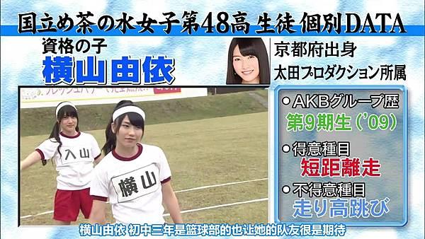 【东京不够热】131116「めちゃ×2イケてるッ!」AKB48大运动会SP_2013112122229