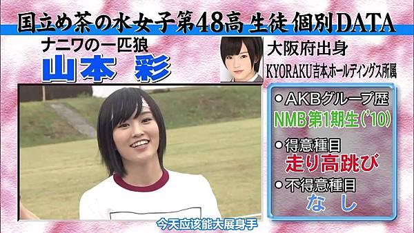 【东京不够热】131116「めちゃ×2イケてるッ!」AKB48大运动会SP_20131121222042