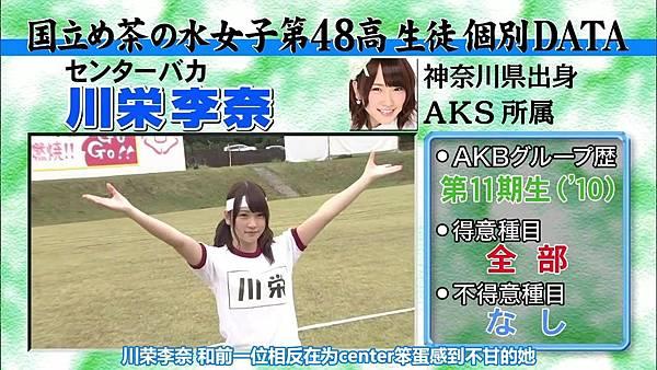 【东京不够热】131116「めちゃ×2イケてるッ!」AKB48大运动会SP_2013112122232