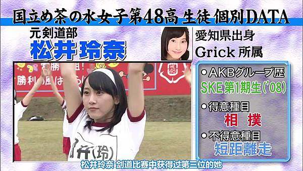 【东京不够热】131116「めちゃ×2イケてるッ!」AKB48大运动会SP_20131121221926