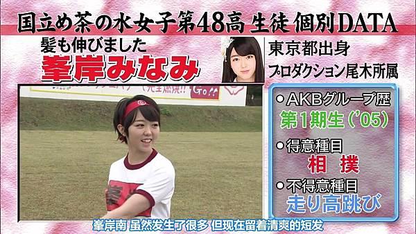 【东京不够热】131116「めちゃ×2イケてるッ!」AKB48大运动会SP_20131121221814