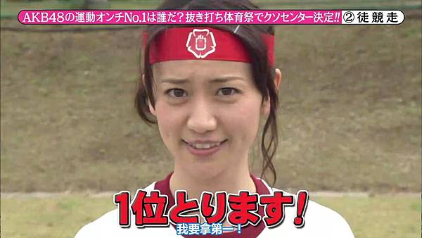 【东京不够热】131116「めちゃ×2イケてるッ!」AKB48大运动会SP_20131121223653