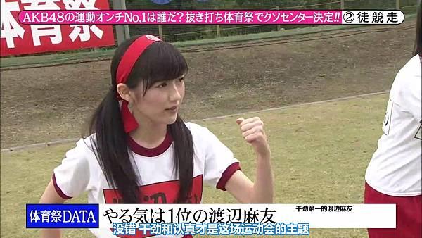 【东京不够热】131116「めちゃ×2イケてるッ!」AKB48大运动会SP_20131121223810