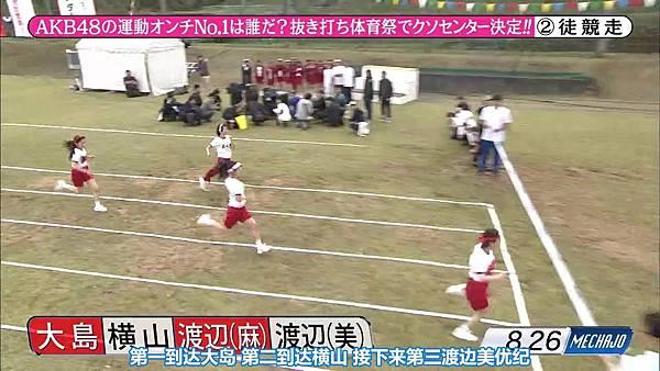 【东京不够热】131116「めちゃ×2イケてるッ!」AKB48大运动会SP_20131121224146