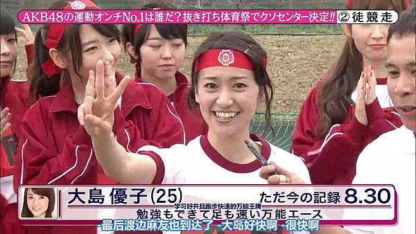 【东京不够热】131116「めちゃ×2イケてるッ!」AKB48大运动会SP_20131121224338