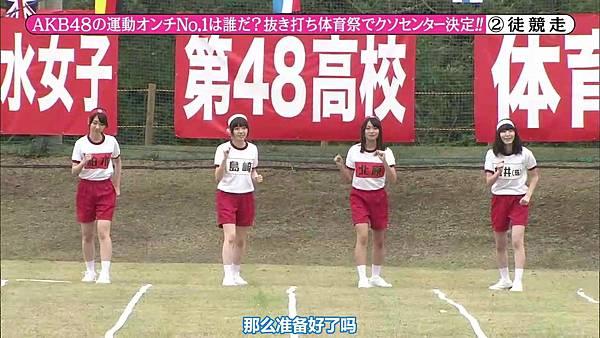 【东京不够热】131116「めちゃ×2イケてるッ!」AKB48大运动会SP_2013112122521