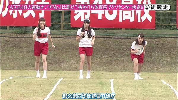 【东京不够热】131116「めちゃ×2イケてるッ!」AKB48大运动会SP_20131121225627