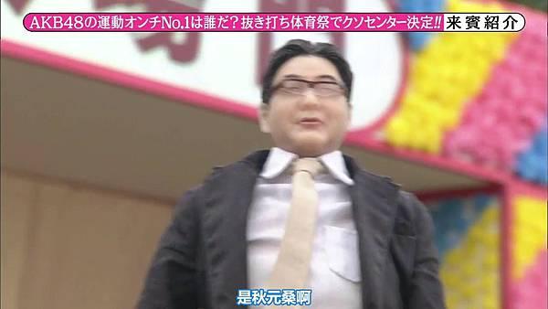 【东京不够热】131116「めちゃ×2イケてるッ!」AKB48大运动会SP_2013112123614