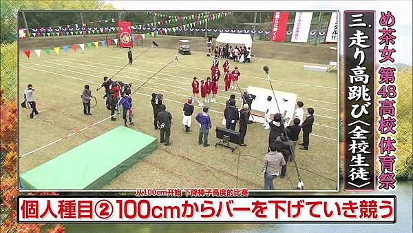 【东京不够热】131116「めちゃ×2イケてるッ!」AKB48大运动会SP_2013112123939