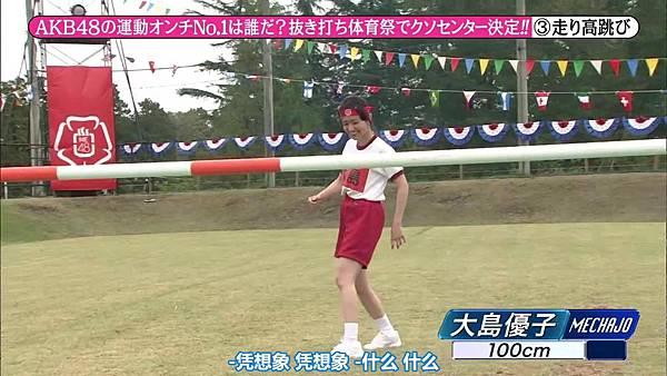【东京不够热】131116「めちゃ×2イケてるッ!」AKB48大运动会SP_2013112123117