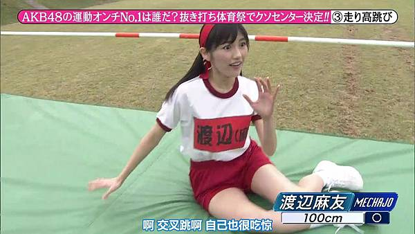 【东京不够热】131116「めちゃ×2イケてるッ!」AKB48大运动会SP_20131121231319