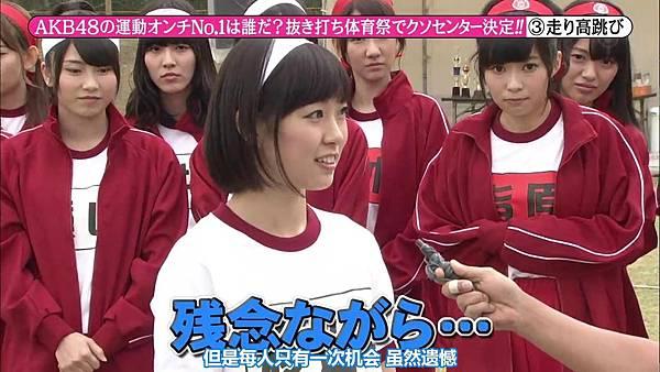 【东京不够热】131116「めちゃ×2イケてるッ!」AKB48大运动会SP_20131121231713
