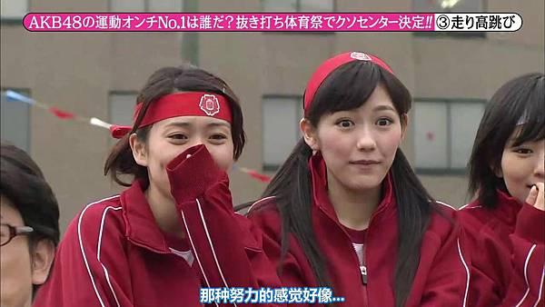【东京不够热】131116「めちゃ×2イケてるッ!」AKB48大运动会SP_20131121232714