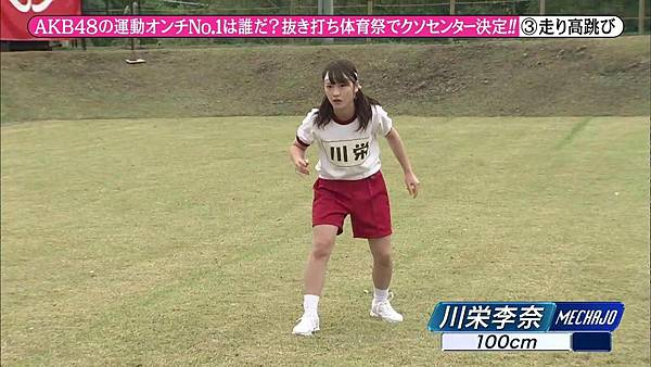 【东京不够热】131116「めちゃ×2イケてるッ!」AKB48大运动会SP_20131121232848