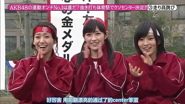 【东京不够热】131116「めちゃ×2イケてるッ!」AKB48大运动会SP_20131121232916