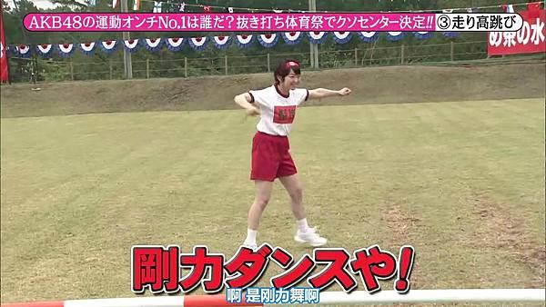 【东京不够热】131116「めちゃ×2イケてるッ!」AKB48大运动会SP_20131121233144