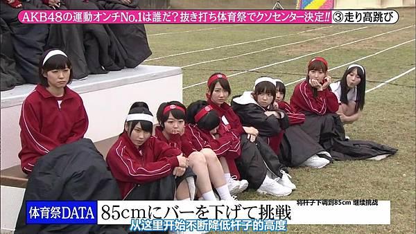 【东京不够热】131116「めちゃ×2イケてるッ!」AKB48大运动会SP_2013112215546