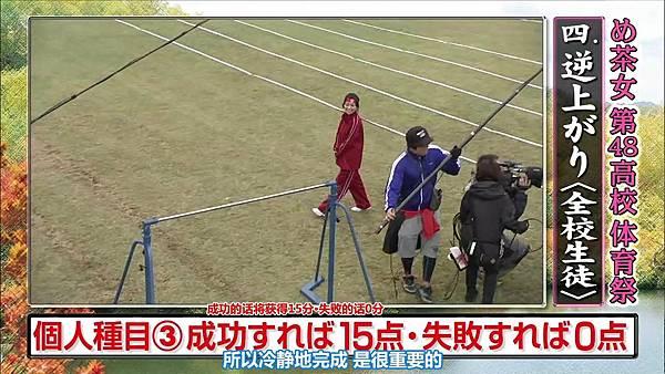 【东京不够热】131116「めちゃ×2イケてるッ!」AKB48大运动会SP_2013112221216