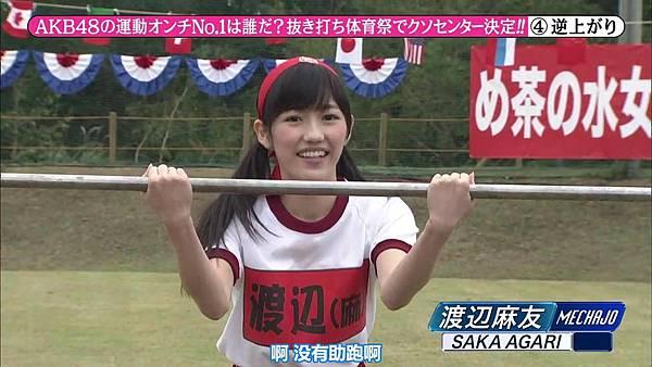 【东京不够热】131116「めちゃ×2イケてるッ!」AKB48大运动会SP_201311222157