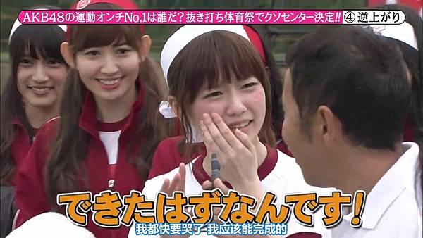 【东京不够热】131116「めちゃ×2イケてるッ!」AKB48大运动会SP_201311222233