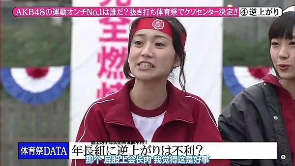 【东京不够热】131116「めちゃ×2イケてるッ!」AKB48大运动会SP_2013112223018