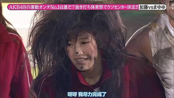 【东京不够热】131116「めちゃ×2イケてるッ!」AKB48大运动会SP_2013112225713